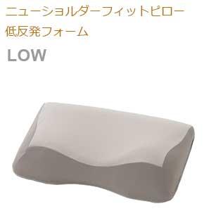 【フランスベッド寝装品】ニューショルダーフィットピローシリーズ(低反発フォームピロー / ロータイプ)