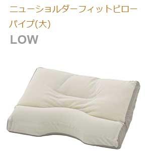 【フランスベッド寝装品】ニューショルダーフィットピローシリーズ(パイプピロー / (大)ロータイプ)