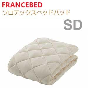 【フランスベッド寝装品】ソロテックスベッドパッド (セミダブル)