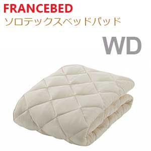 【フランスベッド寝装品】ソロテックスベッドパッド (ワイドダブル)