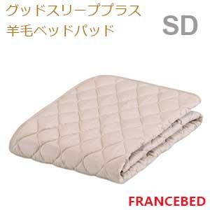 【フランスベッド寝装品】グッドスリーププラス羊毛ベッドパッド (セミダブル)