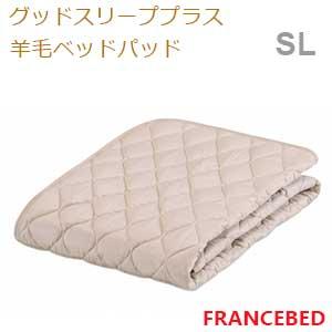 【フランスベッド寝装品】グッドスリーププラス羊毛ベッドパッド (シングルロング)