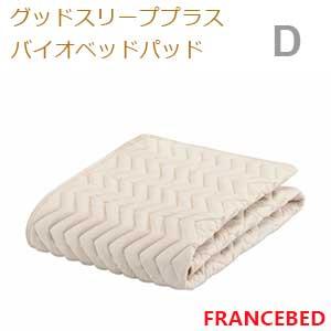【フランスベッド寝装品】グッドスリーププラスバイオベッドパッド (ダブルサイズ)