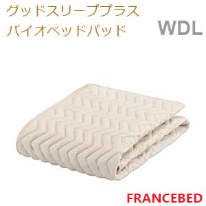【フランスベッド寝装品】グッドスリーププラスバイオベッドパッド (ワイドダブルロングサイズ)