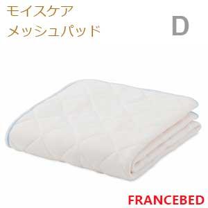 【フランスベッド寝装品】モイスケアメッシュベッドパッド (ダブルサイズ)