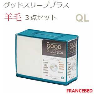 【フランスベッド寝装品】グッドスリーププラス羊毛3点パック(クィーンロングサイズ)