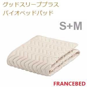 【フランスベッド寝装品】グッドスリーププラスバイオベッドパッド (S+Mサイズ)