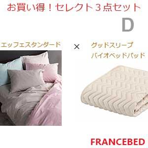 【フランスベッド】お買い得3点セット マットレスカバー(エッフェスタンダード)+ベッドパッド(グッドスリープベッドパッド) ダブルサイズ