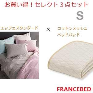 【フランスベッド】お買い得3点セット マットレスカバー(エッフェスタンダード)+ベッドパッド(コットンメッシュベッドパッド) シングルサイズ