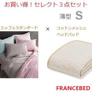 【フランスベッド】お買い得3点セット マットレスカバー(エッフェスタンダード)+ベッドパッド(コットンメッシュベッドパッド) 薄型シングルサイズ