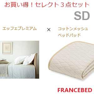 【フランスベッド】お買い得3点セット マットレスカバー(エッフェプレミアム)+ベッドパッド(コットンメッシュベッドパッド) セミダブルサイズ
