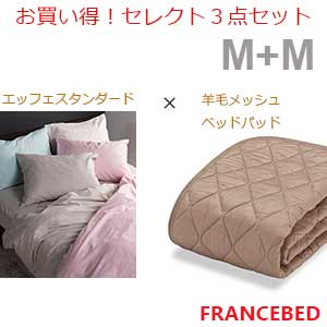 【フランスベッド】お買い得3点セット マットレスカバー(エッフェスタンダード)+ベッドパッド(羊毛メッシュベッドパッド) M+Mサイズ
