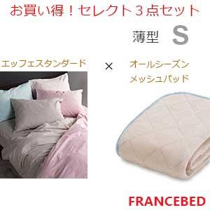 【フランスベッド】お買い得3点セット マットレスカバー(エッフェスタンダード)+ベッドパッド(オールシーズンメッシュベッドパッド) 薄型シングルサイズ