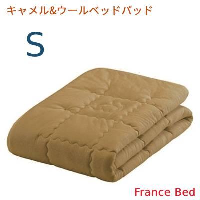 ふたこぶラクダの産毛と 新入荷 流行 ラ クーン種羊毛の2層構造による理想的なベッドパッド キャメルウールベッドパッド フランスベッド寝装品 25%OFF シングルサイズ