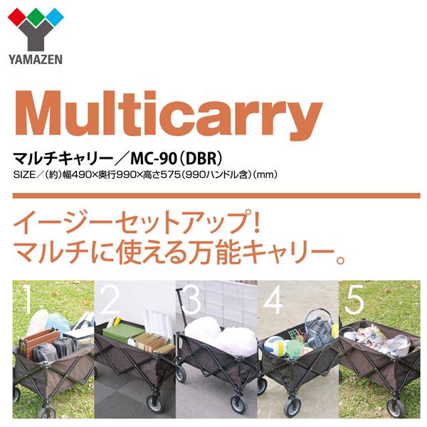 多飞翔距离MC-90(DBR)飞翔距离推车飞翔距离卡车推车山善/YAMAZEN/高潮然后