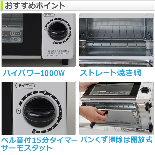 Toaster oven (with a 15-minute timer) NT-1000 (W) white toaster oven  cooking appliances mountain good /YAMAZEN / ya Mazen 1007P