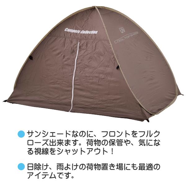 露营者收集酷TOP1接触避阴处(3个用)OBT-6SUV(BR)棕色弹出帐篷海滩帐篷按一个按钮帐篷遮阳帘山善/YAMAZEN/高潮然后