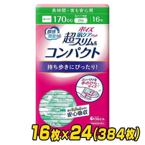 超強力消臭シートでニオイ安心 軽失禁パッド 送料無料 SALE開催中 日本製紙クレシア ポイズ 肌ケアパッド 超スリム 長時間も安心用 吸収量目安160cc 16枚×24 384枚 新作製品、世界最高品質人気! 尿漏れパッド おりものシート 尿取り 吸水ナプキン 88158 尿漏れ 尿もれパッド にょうもれパッド 女性用 尿もれ