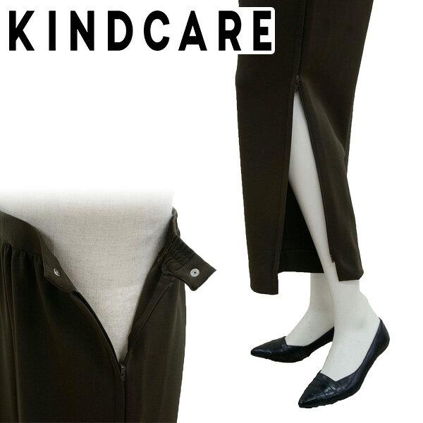 (男女兼用)サイズ パンツ のびのびゆったりパンツ チャック シニア KINDCARE ブラック 紳士 日本製 ズボン S/M/L/LL ファスナー リハビリパンツ 【送料無料】 両脇ファスナー 婦人