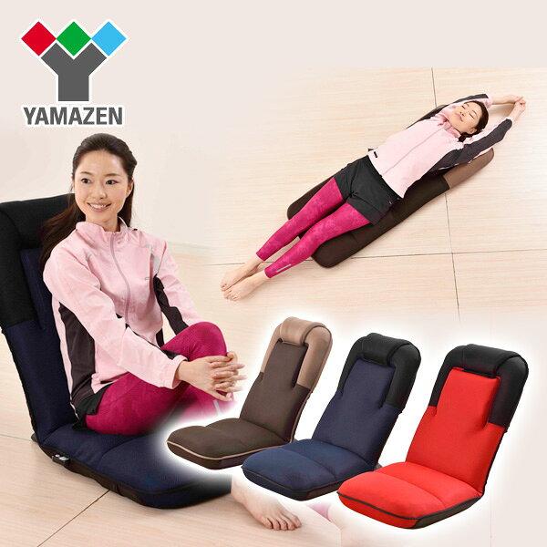 エアポール座椅子 YMAZ-1 座椅子 座いす フロアチェア ストレッチ リクライニング 【送料無料】 山善/YAMAZEN/ヤマゼン