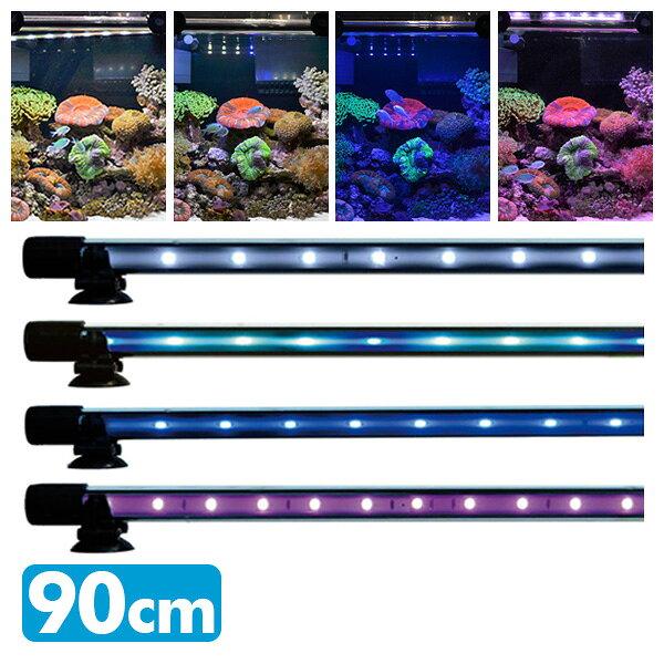 ゼンスイ アンダーウォーターLEDスリム 90cm 水槽用照明 LEDライト 鑑賞魚 熱帯魚 アクアリウム アクセサリー 【送料無料】
