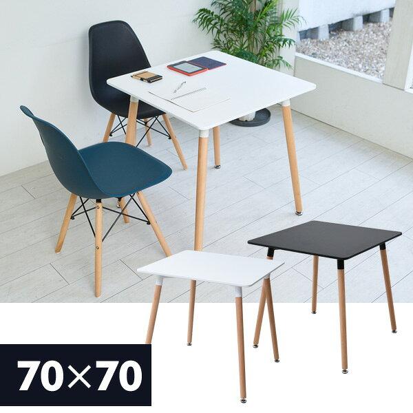 シンプルな木脚テーブル カフェテーブル 70cm正方形 送料無料 ダイニングテーブル 70cm 正方形 2人掛け PRT-70 テーブル YAMAZEN AL完売しました ホワイトインテリア ミーティングテーブル 二人暮らし 新生活 西海岸 山善 一部予約 二人掛け シンプル