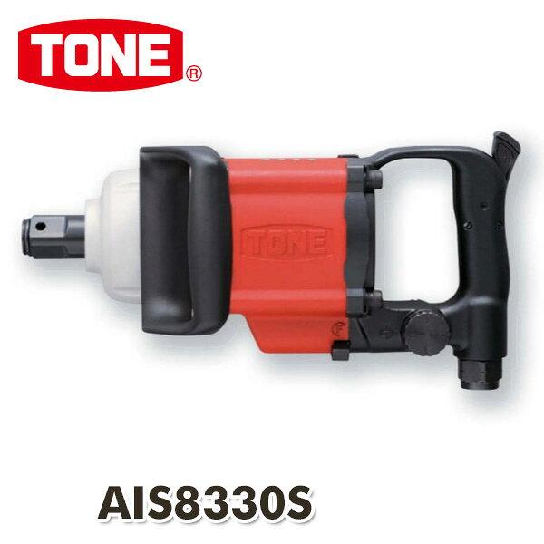 TONE エアーインパクトレンチ 差込角25.4mm 2100N・m AIS8330S 空圧工具 エアーツール エアインパクトレンチ ホイール交換 タイヤ用 タイヤ交換工具 【送料無料】