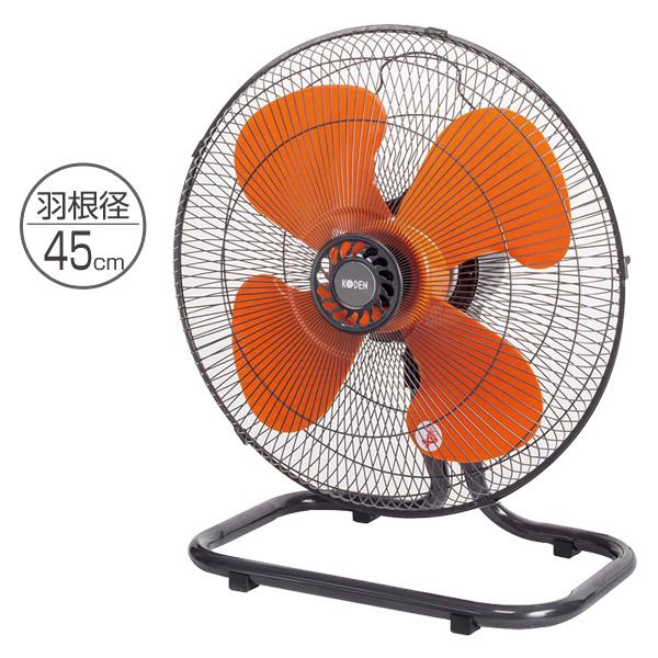 広電(KODEN) 45cm据置型 工業扇風機 風量3段階 KSF-4535-H 工場扇風機 据置型扇風機 サーキュレーター 扇風機 大型 おしゃれ 業務用 【送料無料】