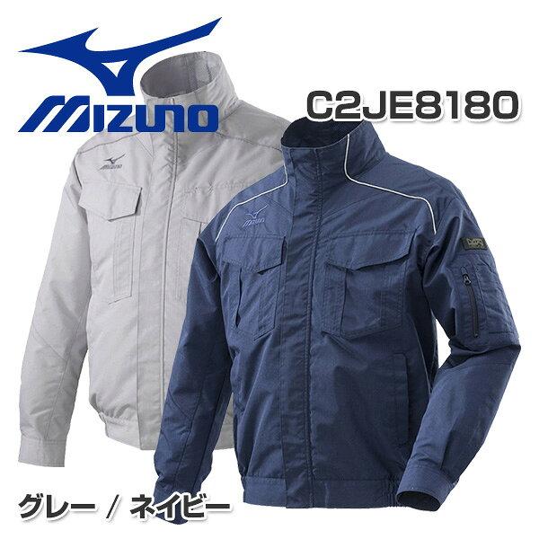ミズノ(MIZUNO) 空調服用ジャケット エアリージャケット (ジャケットのみ) C2JE8180 仕事服 仕事着 作業服 作業着 熱中症対策 【送料無料】