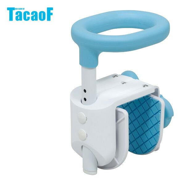 幸和製作所 TacaoF(テイコブ) 浴槽手すり YT01 浴室手すり 浴槽 手すり 入浴介助 入浴介護 入浴グリップ 補助 立ち上がり 介護用品 【送料無料】