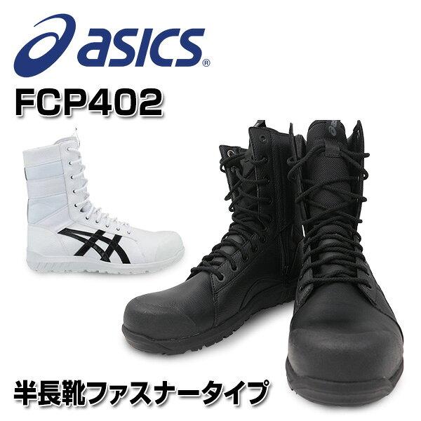 アシックス(ASICS) 安全靴 スニーカー ウィンジョブ JSAA規格A種認定品 FCP402 (1271A002) 作業靴 ワーキングシューズ 安全シューズ セーフティシューズ ローカット 【送料無料】
