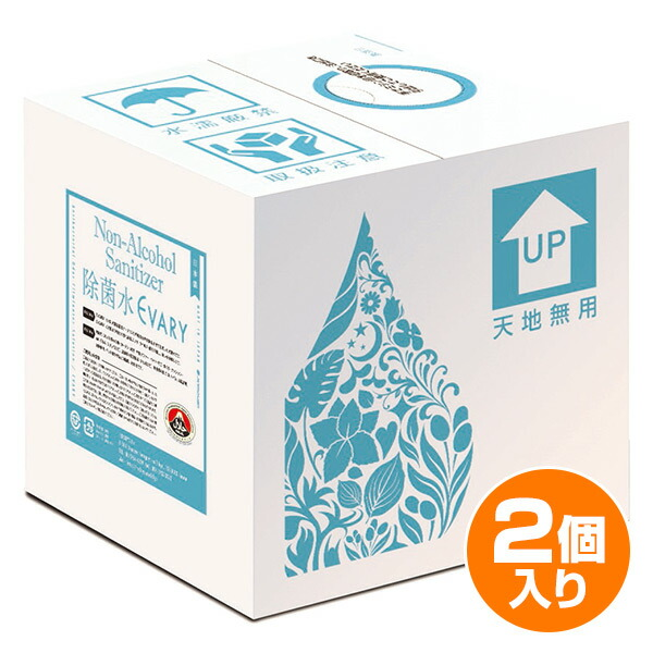 EVARY(エバリー) EVARY除菌水 詰め替え 10L(2個入り) 除菌 消臭 除菌スプレー 消臭スプレー 除菌剤 消臭剤 【送料無料】