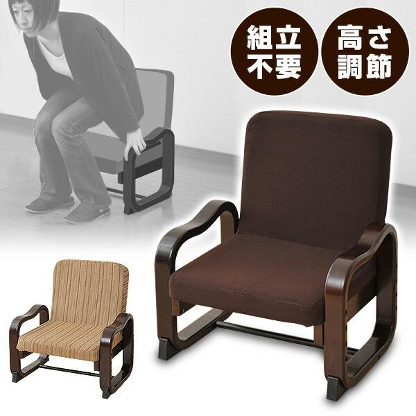お年寄りが座って楽ちん!肘掛け付き・座イスのおすすめを教えて