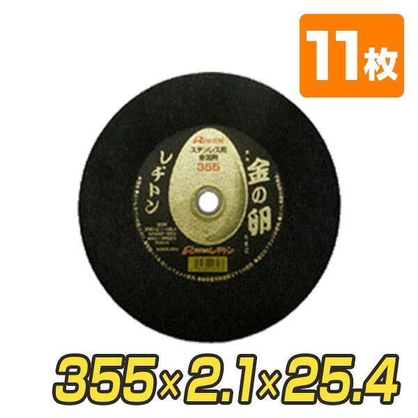 レヂトン 切断砥石 金の卵 355×2.1×25.4 (11枚入り) 355 【送料無料】