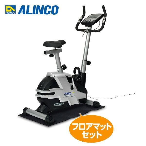 ALINCO(アルインコ) プログラムバイク AFB6010+フロアマット お買い得セット AFB6010M エクササイズバイク フィットネスバイク 【送料無料】