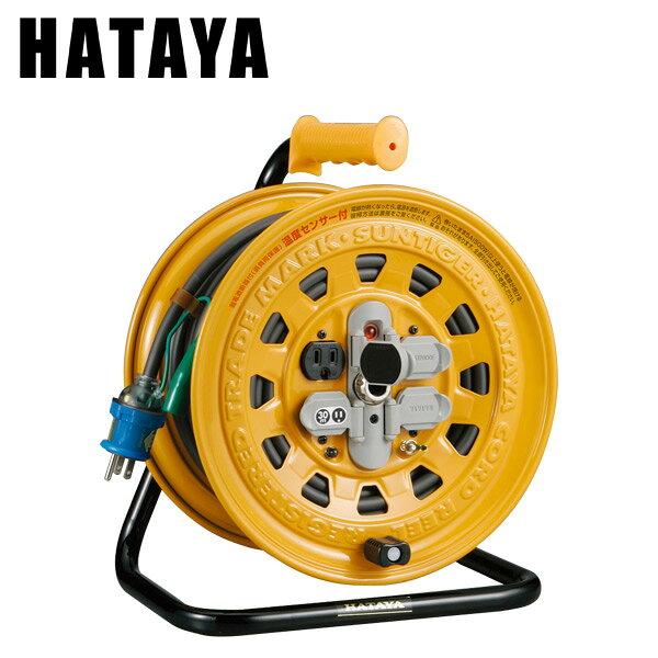 ハタヤ(HATAYA) サンタイガーコードリール 温度センサ付 BG-301KXS コードリール 延長コード コード 巻き取り コードホルダー 電源リール 電工ドラム 【送料無料】