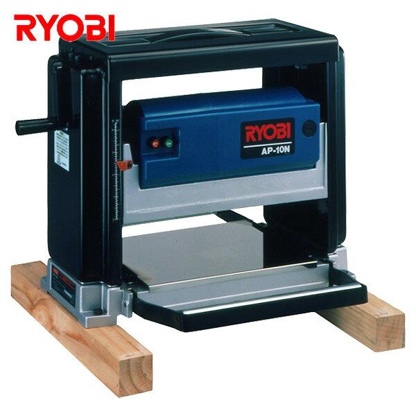 リョービ(RYOBI) 自動カンナ AP-10N 小型カンナ 研磨機 研磨器 大工道具 大工用品 【送料無料】