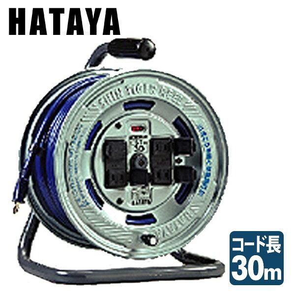 ハタヤ(HATAYA) シンタイガーリール コードリール ST-30 【送料無料】