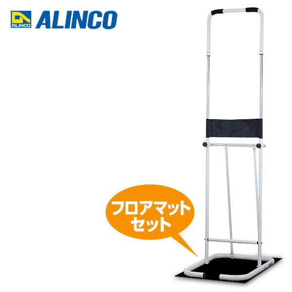 アルインコ(ALINCO) ぶらさがりくん+フロアマットセット FA890M フィットネス エクササイズ全身ストレッチ 【送料無料】