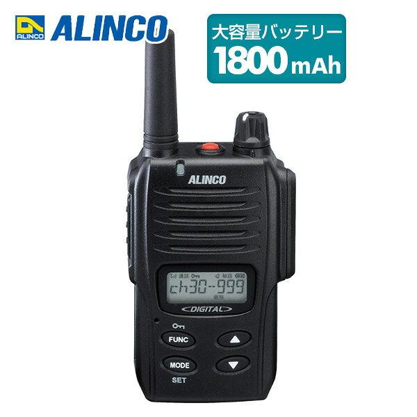 アルインコ(ALINCO) デジタルトランシーバー 1W 30ch 登録局対応 大容量バッテリー(1800mAh)セット DJ-DP10B デジタル簡易無線 デジタル登録局 トランシーバー 1W 【送料無料】