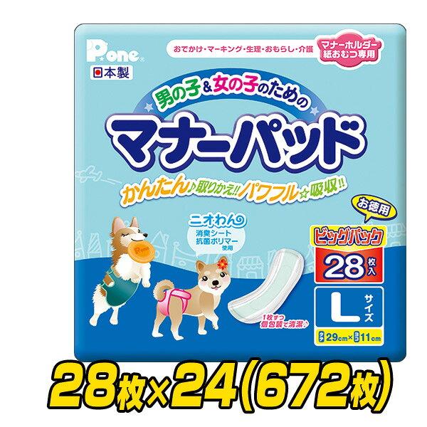 第一衛材  男の子&女の子のためのマナーパッド ビッグパック L 28枚×24(672枚)  PMP-039  犬用 紙おむつ おむつ オムツ ペット用 大型犬 猫 ネコ ねこ  【送料無料】