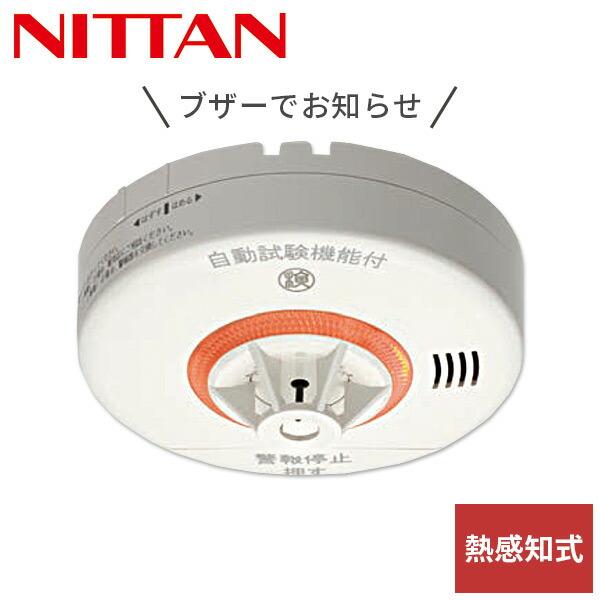 住宅用火災警報器 ねつタンちゃん10 熱式10年 在庫一掃 送料無料 NITTAN CRG-1D-X 返品送料無料 ニッタン ホワイト