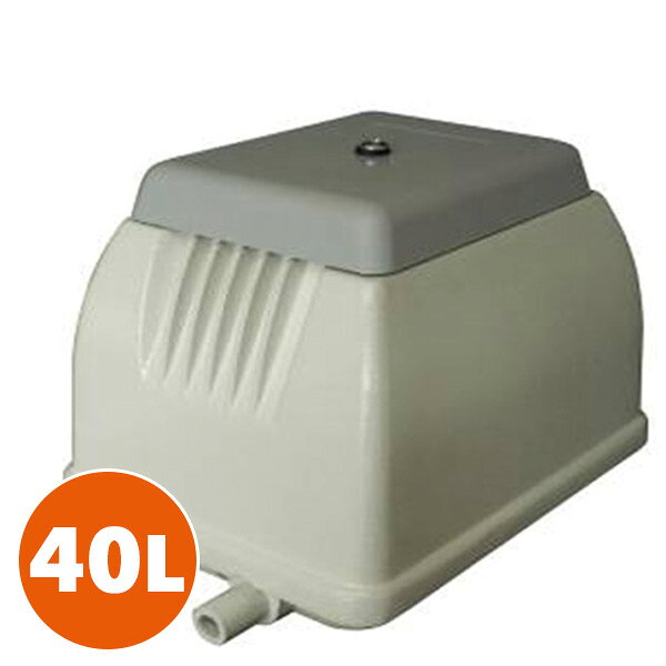 日本電興(NIHON DENKO) 電磁式エアーポンプ 40L NIP-40L ホワイト 電磁式 浄化槽用 【送料無料】