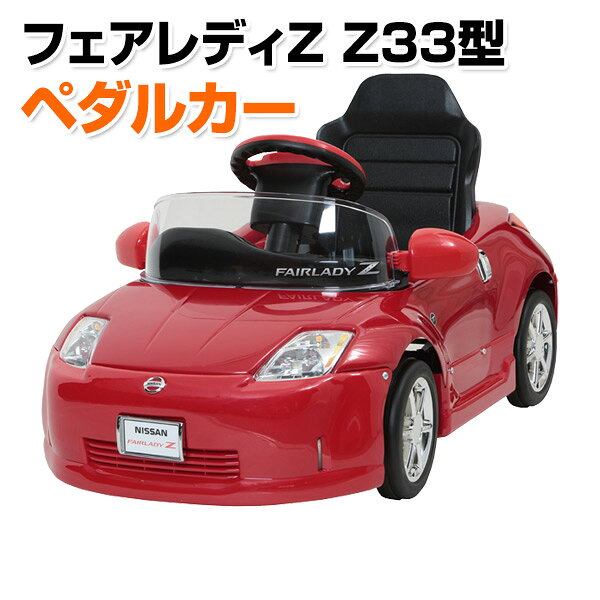 ミズタニ(A-KIDS) 乗用玩具 フェアレディZ Z33型 ペダルカー(対象年齢2-4歳) Z33-N 乗物玩具 乗り物 ペダル式 ペダル式乗用 自動車 くるま 車 レプリカ クリスマス プレゼント 【送料無料】