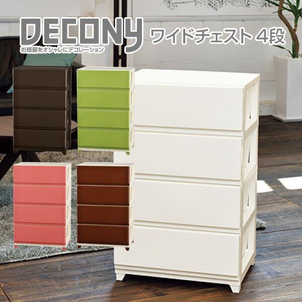 中を隠せるチェスト 日本製 優先配送 4段 限定モデル プラスチック 収納ケース 収納ボックス 引き出し 送料無料 ワイド チェスト 幅54 JEJアステージ ケース デコニー 衣装ケース
