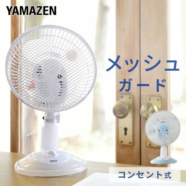 扇風機 デスクファン 卓上扇 卓上扇風機 送料無料 18cm 通販 激安 風量2段階 YDS-E188 YAMAZEN 換気 熱中症対策山善 卓上 デスク おしゃれ 予約 オフィス ミニ扇風機