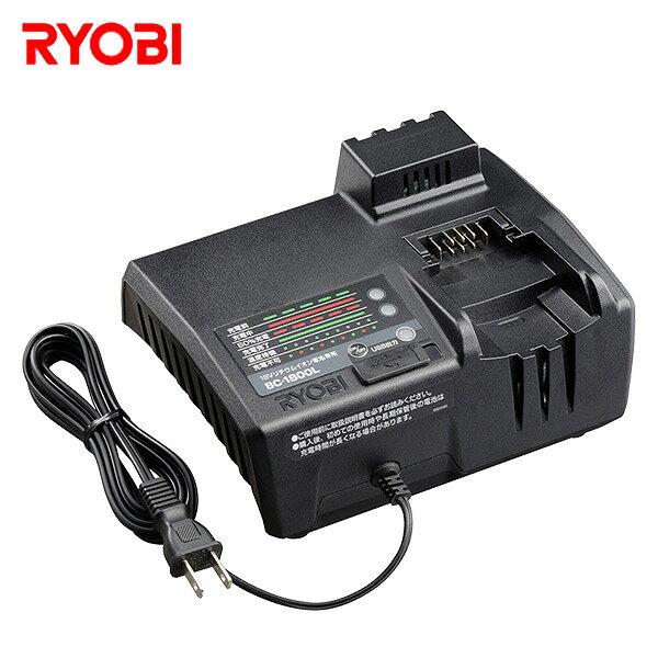 リョービ(RYOBI) 充電器 BC-1800L (6407231) 【送料無料】