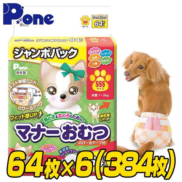 第一衛材 P.one(ピーワン)マナーおむつのび~るテープ付きジャンボパックSSSサイズ(64枚×6個セット) 犬用 紙おむつ おむつ オムツ ペット用 猫 ネコ ねこ マナーパンツ 【送料無料】