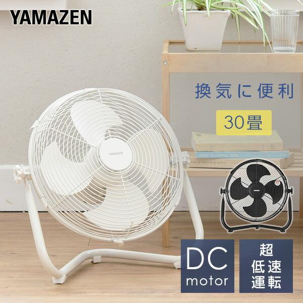 DC扇風機 床置き扇風機 ボックス扇風機 リビングファン サーキュレーター 送料無料 扇風機 DCモーター 30cm 床置きボックス扇 奉呈 換気 静音 YMY-D30 YAMAZEN 熱中症対策 30畳まで山善 DC扇 おしゃれ 人気激安