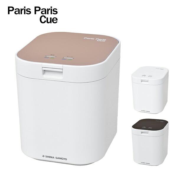 生ゴミの悩みは 乾燥 店内限界値引き中 セルフラッピング無料 させるだけ 生ゴミの処理の悩みを簡単にすべて解決できます 送料無料 生ごみ処理機 家庭用 島産業 お歳暮 生ゴミ処理 生ごみ減量乾燥機 パリパリキュー PPC-11 生ゴミ処理機 1-5人用
